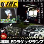 アルファード ヴェルファイア 30系 専用 高輝度 3chip SMD 採用 増設 LED ラゲッジ ルーム ランプ キット