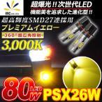 再入荷 ハイエース 200系 3型 後期 4型 適合 PSX26W LED フォグランプ バルブ 80W イエロー 12V車用 2個1セット
