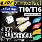 ショッピングウエッジ T10 T16  3W  バルブ LED サムスン バルブ ウエッジ球 送料無料 ホワイト アルミ ヒート シンク SMD タイプ 2個1セット