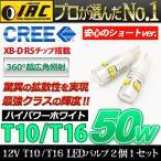 T10 T16 LED 50W 送料無料 ウエッジ球  バルブ  ホワイト ショート タイプ 2個1セット CREE製