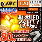 T20 バルブ 80W  アンバー  ピンチ部 違い シングル 球 送料無料 12V 24V 兼用 2個セット  CREE