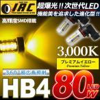 ショッピングLED HB4 LED フォグ ランプ バルブ 80W イエロー 黄 大雨 濃霧 悪天候 送料無料 12V 専用 2個1セット