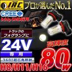 H8 H11 H16  LED バルブ 80W 24V 専用 フォグ ランプ ホワイト 白 2個1セット ダイナ トヨエース デュトロ 送料無料 CREE製