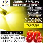 H8 H11 H16 LED  バルブ 80W イエロー 再入荷 フォグ ランプ アルファード ヴェルファイア 30系 適合 2個1セット