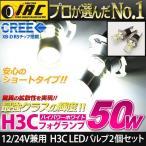 H3C LED フォグ バルブ 12V 24V 兼用 白 ホワイト 無極性タイプ 2個セット