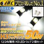 H3 LED フォグ ランプ ショート タイプ 12V 24V 兼用 バルブ 白 ホワイト 無極性 タイプ 2個セット