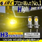 H3 LED フォグ バルブ 黄 イエロー COB 発光 クロム メッキ タイプ 12V 24V 兼用 2個セット 濃霧 大雨 雪 トラック バス タンクローリー 積載車 フォークリフト