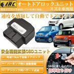 OBD2 オート ドアロック ユニット スズキ 車用 ワゴンR ハスラー スペーシア フレア 安全機能 車速連動 分岐 車速度感知 電装パーツ