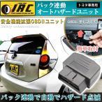 OBD2 オート 連動 バック ハザード ユニット 安全機能拡張 オート リレー 送料無料 トヨタ 車用