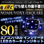 レビューを書いて 送料無料 ノア 80系 ヴォクシー エスクァイア エアコン パネル インジケータ LED カラー チェンジ キット