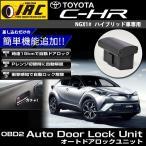 C-HR OBD2 オート ドアロック ユニット ハイブリッド車 専用 CHR CH-R 送料無料 安全機能 分岐 車速度 感知 電装パーツ