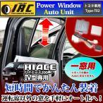 パワー ウインドウ オート 化 ユニット キット 運転席外 窓 自動 送料無料 ハイエース レジアスエース 200系 4型 専用 DIY 簡単 カプラー 取付 ウィンドウ
