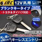 キーレス エントリー キット アンサー バック 機能 ダミー セキュリティ 集中 ドア ロック  12V 汎用 トヨタ ダイハツ 車対応 K03