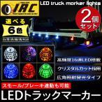 トラック ドレスアップの定番 スモール ブレーキ 連動 24V 汎用 LED 16連 サイド マーカー ランプ