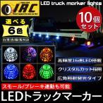 トラック マーカー LED バスマーカー サイドマーカー