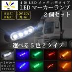 トラック バス マーカー LED 4連LED メッキ小型 マーカーランプ 2個セット 12V 24V SMD サイドマーカー 積載車 デコトラ 選べる 5色 青 橙 赤 白 緑