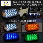 トラック マーカー LED 15 メッキ 小型 マーカーランプ 2個セット 12V 24V SMD バスマーカー サイドマーカー バス 積載車 デコトラ 選べる 5色 青 橙 白 緑