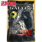 GALLOP バイオBB弾 0.25g 2000発 送料無料