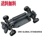 GRK GLOBAL STANDARD 2 シャーシキット グローバル スタンダード2  GRKGS2