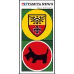 イリジョン ヤフー店で買える「TAMIYA NEWS VOL.526 タミヤニュース 2013年3月号(2月10日発行)」の画像です。価格は108円になります。