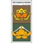 TAMIYA NEWS VOL.530 タミヤニュース 2013年7月号(6月10日発行)