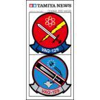 TAMIYA NEWS VOL.533 タミヤニュース 2013年10月号(9月10日発行)