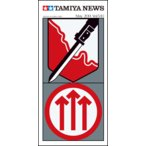 TAMIYA NEWS VOL.540 タミヤニュース 2014年5月号(4月10日発行)