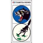 TAMIYA NEWS VOL.544 タミヤニュース 2014年9月号(8月8日発行)