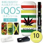 iQOS シール 送料無料 アイコス ステッカー 全面 スキンシール オシャレ 保護 アイコス フィルム カバー ケース  jamaica ジャマイカ レゲエ reggae rasta ラス