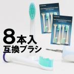 得トクセール HX-6014 フィリ ップス Philips ソニッケアー 電動歯ブラシ 替えブラシ 歯ブラシ 替え 電動4本×2セット 合計8本 互換