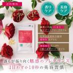 ローズサプリ 送料無料 メグローズ サプリメント30粒入(1日1〜2粒) 飲む香水 美容健康エチケット セール