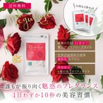 Yahoo!IRISLife Yahoo!店(半額セール)ローズサプリ メグローズサプリメントお試し10日分 500ポイント消化 健康美容と香りのケアに 飲む香水 送料無料