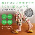 足半(あしなか)サンダル AfterHeel アフターヒール  ダイエットスリッパ 健康サンダル 室内履き