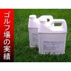芝生(芝)用有機液体肥料アグロトラスト 1リットル