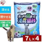 猫砂 アイリスオーヤマ まとめ買い トイレに流せる ガッチリ固まる ガッチリ固まってトイレに流せる猫砂 7L 4袋セット GTN-7L ベントナイト