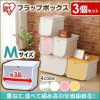 ショッピング収納ボックス 収納ボックス 収納ケース フラップボックス おしゃれ フタ付 おもちゃ収納 収納家具 FLP-M アイリスオーヤマ 3個セット