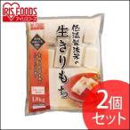 【2個セット】低温製法米の生きりもち 切り餅 個包装タイプ(シングルパック) 1.8kg アイリスオーヤマ
