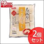 【2個セット】もっちり生きりもち 切り餅 個包装タイプ(シングルパック) 1.8kg アイリスオーヤマ  お正月 元旦 餅 モチ 切りもち