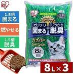 猫砂 アイリスオーヤマ まとめ買い 木製 消臭 抗菌 固まる猫砂 8L 3袋セット 木 ベントナイト 抗菌剤