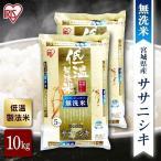 米 10kg 無洗米 送料無料 ササニシキ 宮城県産  (5kg×2袋) お米 白米 うるち米 低温製法米 アイリスオーヤマ