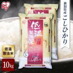 米 10kg 5kg 送料無料 コシヒカリ お米 (5kg×2袋) 一等米 こしひかり 新潟県産 白米 10キロ 低温製法米 白米 アイリスオーヤマ