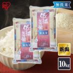 米 アイリスオーヤマ 低温製法米 無洗米 アイリスの低温製法米 新潟県産こしひかり 10kg(5kg×2)