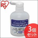 ハンドジェル 速乾 手指 洗浄 消毒 保湿成分配合 アルコールハンドジェル AHG-250 3個セット アイリスオーヤマ