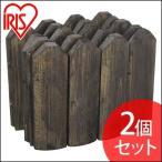 2個セット 連杭 花壇 木製 ガーデニング 20cm ダークブラウン NR-200 アイリスオーヤマ
