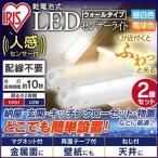 センサーライト LED 乾電池付き 乾電池式屋内センサーライト ウォールタイプ BSL40WN-W BSL40WL-W 2個セット アイリスオーヤマ