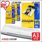 ラミネーター 本体 A3 LTA32W(A3対応)+ラミネートフィルムLZ-A420(A4サイズ・20枚入)+名刺サイズ(100枚入×2)セット ネット限定