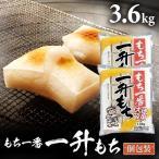 (2個セット)餅 切り餅 正月 切りもち お餅 生きりもち お正月 アイリスオーヤマ 非常食 まとめ買い 一番一升もち 徳用大袋 シングルパック 1.8kg