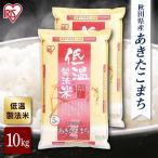 米 10kg 送料無料 あきたこまち 秋田県産  (5kg×2袋) お米 白米 うるち米 低温製法米 精米 精白米 アイリスオーヤマ