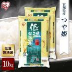 米 アイリスオーヤマ 低温製法米 つや姫 宮城県産 5kg×2 令和元年産