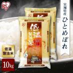 米 アイリスオーヤマ 低温製法米 ひとめぼれ 宮城県産 5kg×2